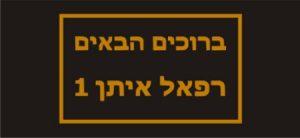 שטיח לוגו רפאל איתן 1